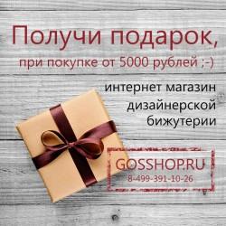 При покупке на сумму 5000 рублей, дарим подарок!